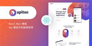 React Next模板App着陆页电脑端官网