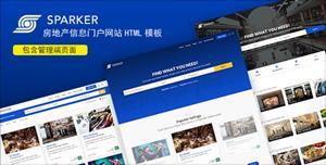 强大的商业信息分类网页模板