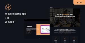 4套创意机构HTML模板动态背景