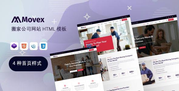 搬家服务公司网站HTML模板