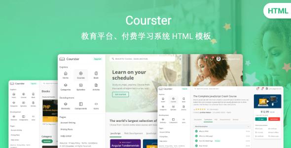 教育平台付费学习系统HTML模板源码下载