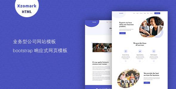 蓝色公司网站业务型网页模板