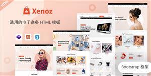 精美服饰电子商务网页模板前端设计