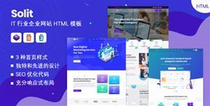 IT行业企业网站前端网页模板