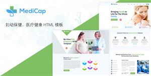 响应式妇幼保健医疗健康网页模板