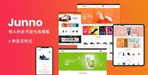 Bootstrap5框架购物电商网站模板