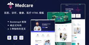 医疗健康行业网站HTML模板