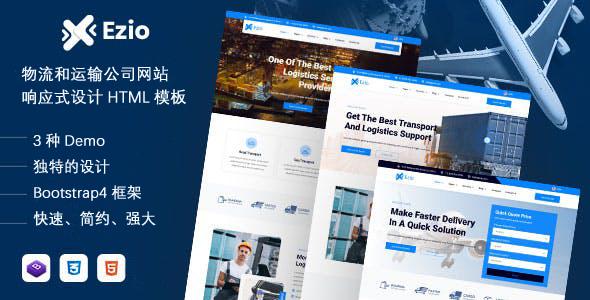 大气物流和运输公司网站HTML模板源码下载