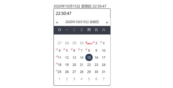 jquery日历插件带节假日源码下载