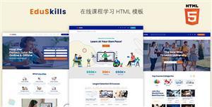 在线课程学习教育行业HTML模板