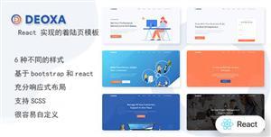 React实现的营销业务着陆页模板