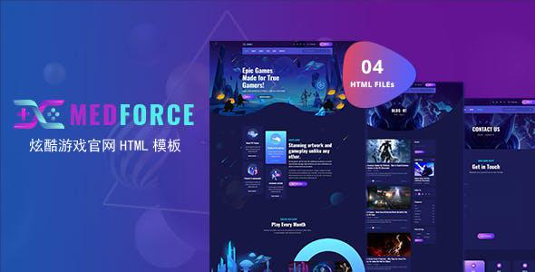 炫酷游戏单机游戏官网HTML模板源码下载