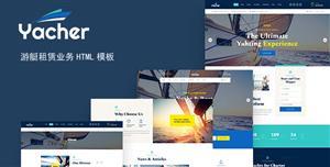 满屏游艇租赁业务网站HTML模板