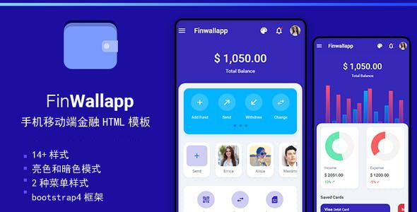 手机移动端金融app前端ui模板源码下载
