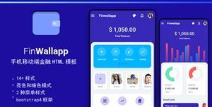 手机移动端金融app前端ui模板