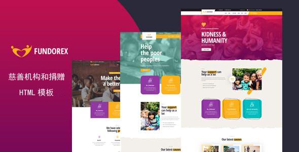 响应式慈善机构捐赠网页模板源码下载