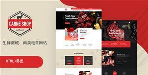 响应式生鲜肉类电商网站前端模板