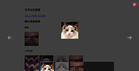 jquery图片预览放大插件
