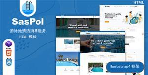 游泳池清洁消毒服务HTML模板