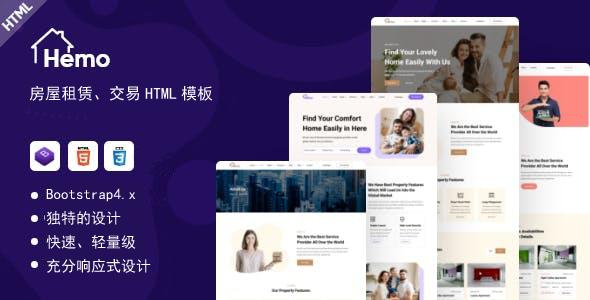 房地产租赁和出售网站HTML模板