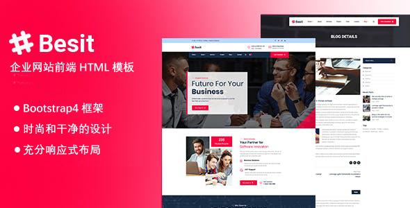 通用的HTML5企业网站前端模板