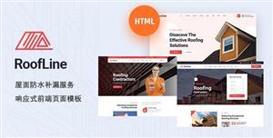 屋面防水补漏服务公司HTML模板