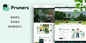 园林景观设计绿化业务公司网页模板