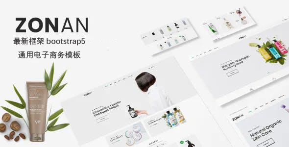响应设计化妆品电商网站网页模板