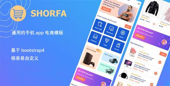 多功能电子商务手机app模板源码下载