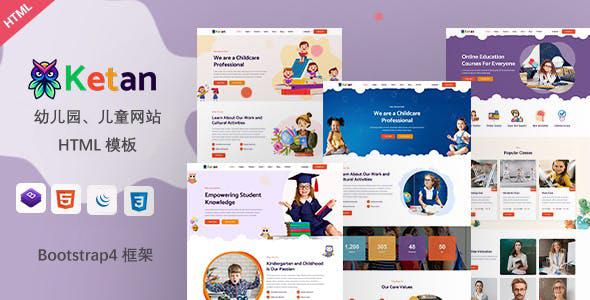 漂亮的幼儿园儿童网站HTML模板源码下载