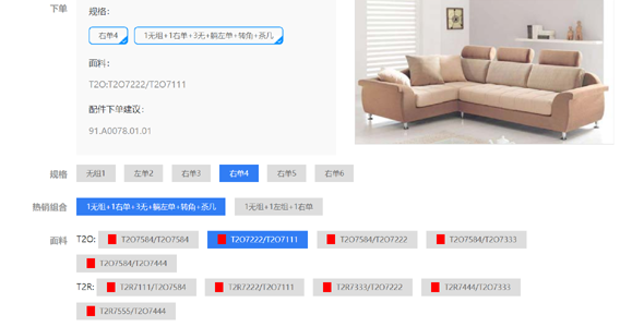 jquery+bootstrap商品规则选择源码下载