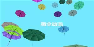 css3卡通雨伞上升网页动画