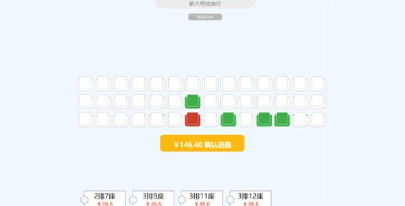 jquery电影院选座订票网页代码源码下载