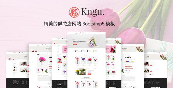 精美的鲜花店网站bootstrap5模板源码下载