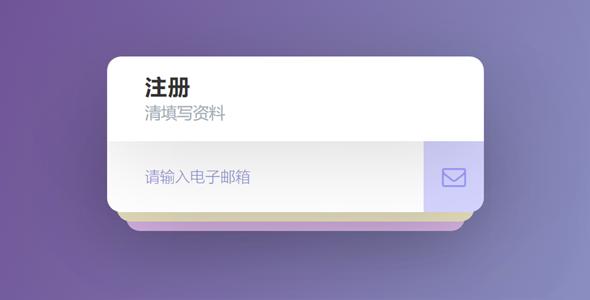 jquery交互式动画注册表单源码下载