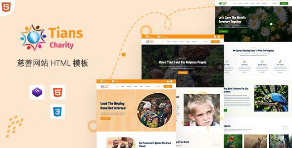 慈善社会公益网站HTML模板源码下载