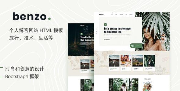时尚的个人博客网页HTML模板源码下载