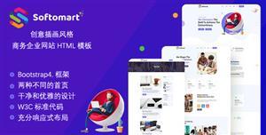 创意插画风格企业商务网页模板