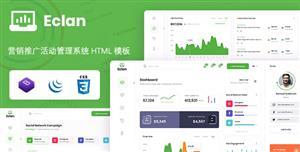 营销推广活动管理系统HTML模板