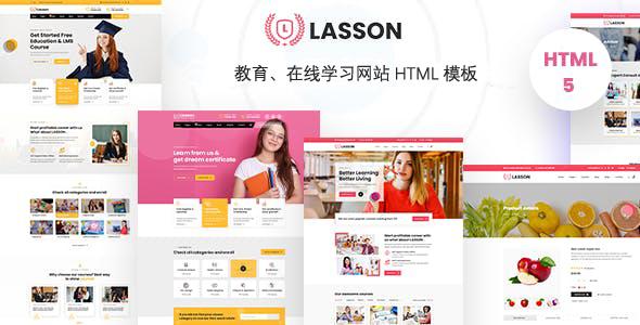 教育类网络学习网站HTML模板源码下载