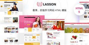 教育类网络学习网站HTML模板