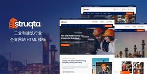 工业和建筑行业企业网站HTML模板