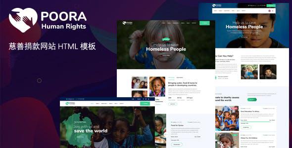 慈善机构和非营利组织HTML模板源码下载