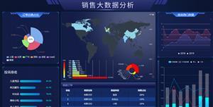 销售大数据分析html模板