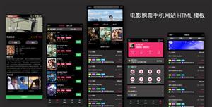 电影购票手机网站HTML模板