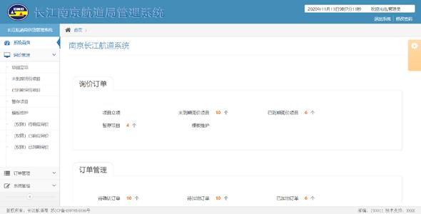 HTML航道局供货管理系统前端模板源码下载