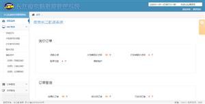 HTML航道局供货管理系统前端模板