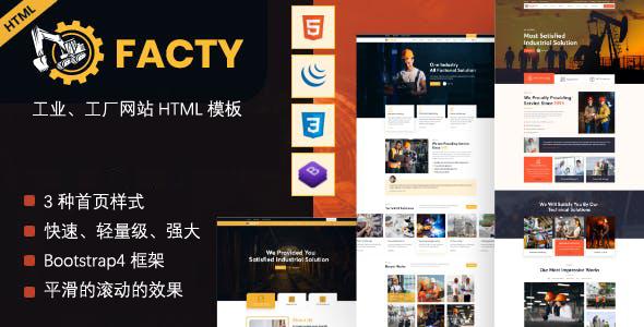 大气工业工厂企业网站HTML模板