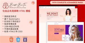 漂亮的化妆品电商购物网站HTML模板