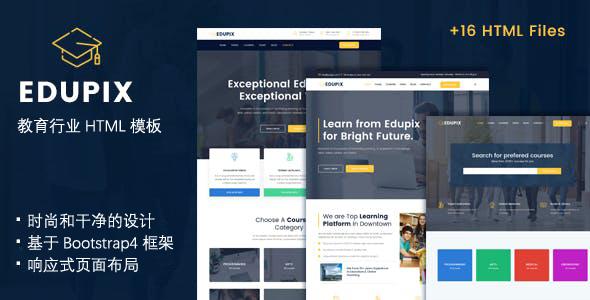 响应式HTML教育行业网站前端模板